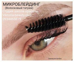 заживчики волоски